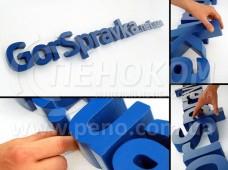Объемные буквы, логотипы